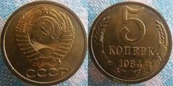 5 Kopecks 1984