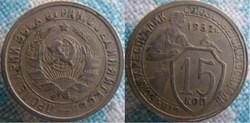 15 Kopecks 1932