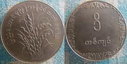 1 Kyat 1975