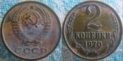 2 Kopecks 1970