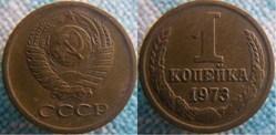 1 Kopeck 1973