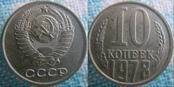 10 Kopecks 1978