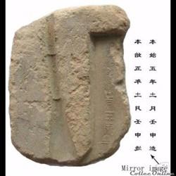 Matrice à moules datée pour Wu Zhu