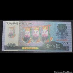 billet funéraire 100 yuan 1998