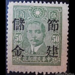Chine impériale? Dr. Sun Yat-sen 50cents...