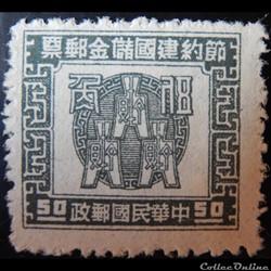 Chine impériale? 50c de ?