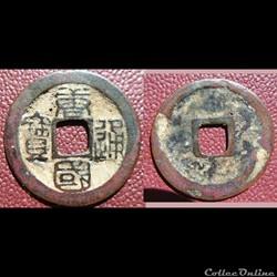 Tang Guo Tong Bao, Tang du Sud , Yuan Zu