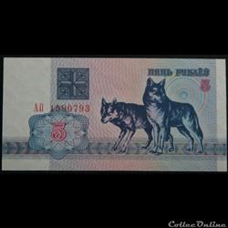 5 Roubles biélorusse 1992