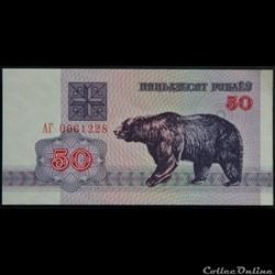 50 Roubles biélorusse 1992
