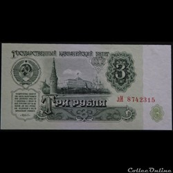 3 Roubles 1961