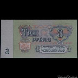 billet europe russie 3 roubles 1961