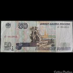 50 Roubles 1997