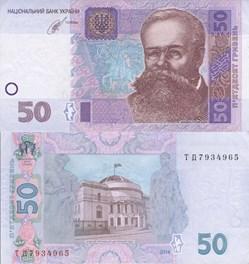Ukraine - 50 Ukrainian hryvnia