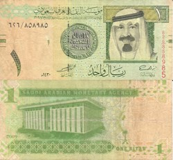 Saudi Arabian Monetary Agency - 1 Riyal