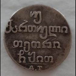 monnaie monde georgie 2 abazi 1819