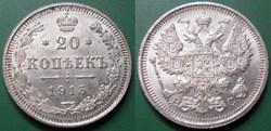 Russie 20 Kopeks 1915