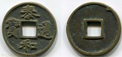 Chine -2 cash empereur Zhang Zong