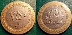 250 Rials 1375 soit 1996