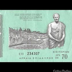 Grèce Site Archéologique d'Epidaure