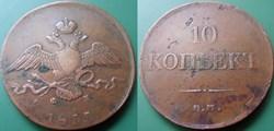 Russie 10 Kopeks 1833 Ekaterinburg