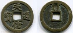 Chine - 2 cash rebelle Tian You tong bao