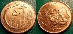 50 Rials 1367 soit 1988