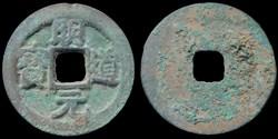 Mingdao Yuanbao - 1 cash (1032-1033)