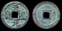 Tiansheng Yuanbao - 1 cash (1023-1032)