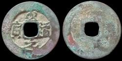 Zhidao Yuanbao - 1 cash (995-997)