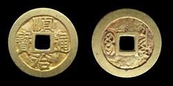 Shunzhi Tongbao - 1 cash (1644-1661)