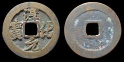 Chunhua Yuanbao - 1 cash (990-994)