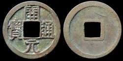 Kaiyuan Tongbao - Type I.B4