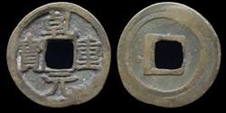 Qianyuan Zhongbao - 50 cash (fonte privé...