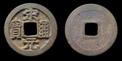 Songyuan Tongbao - 1 cash (960-976)