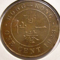 George V - One Cent 1923 - Hong Kong