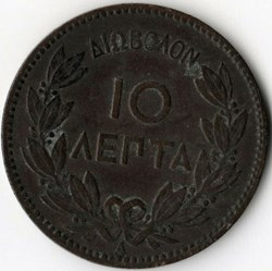 George I of Greece - 10 Lepta 1882 A (ex...