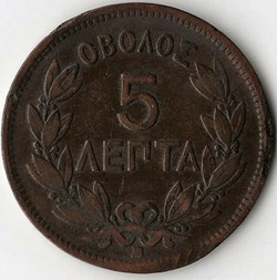 George I of Greece - 5 Lepta 1869 BB