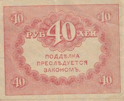 40 RUBLES - 1917