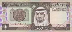 1 Riyal 1984 P.21d Arabie Saoudite
