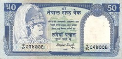 50 Rupees 1983 Pick 33b Nepal