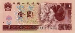 1 Yuan 1996 Pick 884g Chine