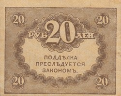 20 RUBLES - 1917