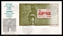 TABIRA NATIONAL STAMP EXHIBITION JERUSAL...
