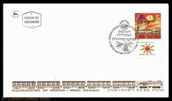 INAUGURATION OF DIMONA ORON RAILWAY - 0,...