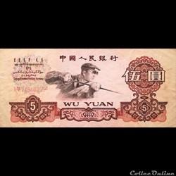 CHINE - P 876 B - 5 YUAN - 1960