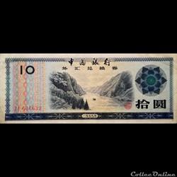 CHINE - P FX5 - 10 YUAN - 1979