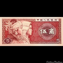 CHINE - P 883 - 5 JIAO - 1980
