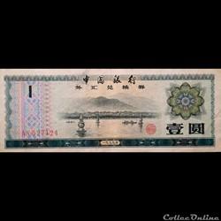 CHINE - P FX3 - 1 YUAN - 1979