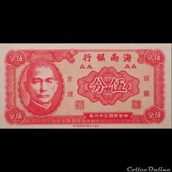 CHINE - P S-1453 - 5 FEN - 1949