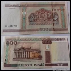 500 Rublei 2000